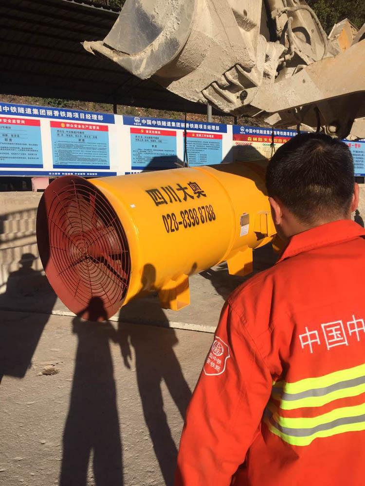中铁隧道集团--丽香铁路项目