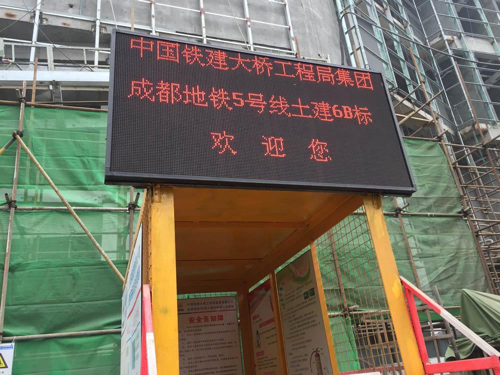 中铁建大桥局-成都地铁5号线6B标