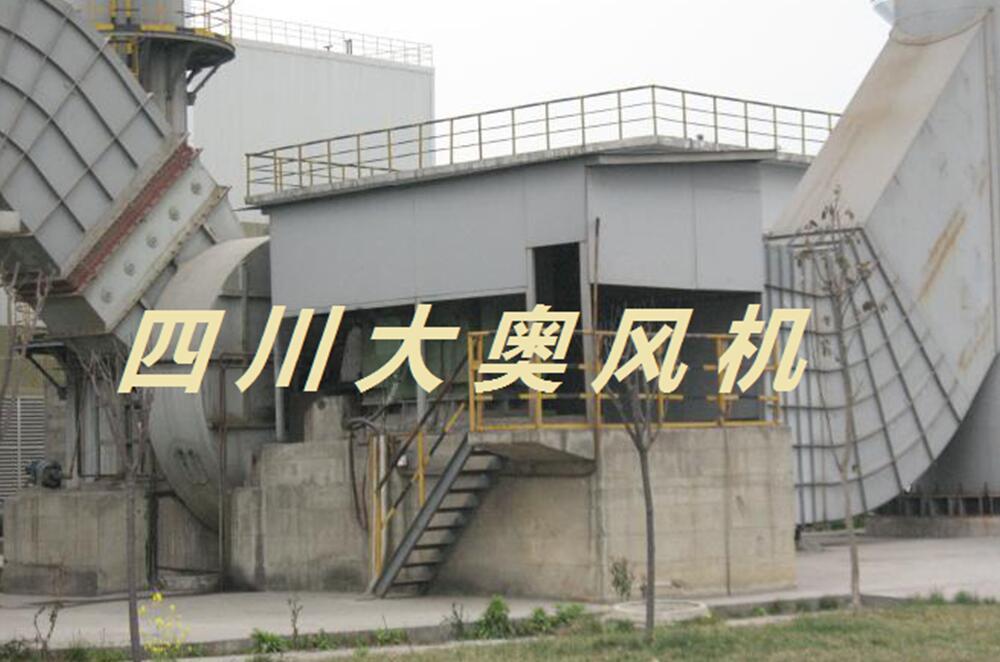GY4-73系列锅炉离心通、引风机